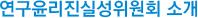 연구윤리진실성위원회 소개